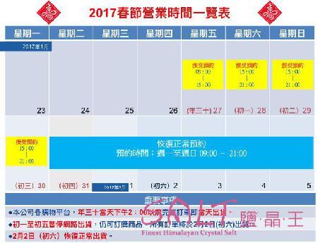 鹽燈專家-鹽晶王(香港) 2017春節營業時間一覽表